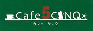 カフェ サンク