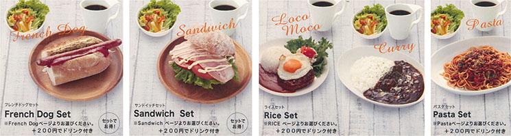 ★Lunch Set ランチセット(11:00~15:00)