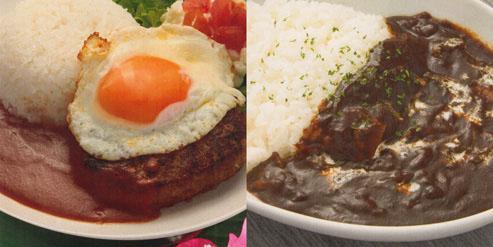 ■ Rice ライス