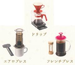 抽出方法が選べるホットコーヒー